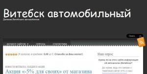 Витебск автомобильный - блог Витебского автолюбителя